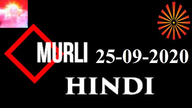 Brahma Kumaris Murli 25 September 2020 (HINDI)