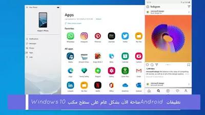 تطبيقات Android متاحة الآن بشكل عام على سطح مكتب Windows 10