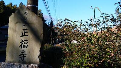 正福寺 多摩四国八十八霊場61番札所