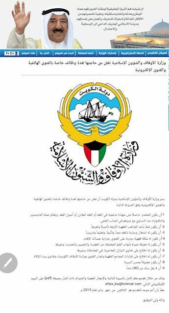 توظيف الكويت الحكوميه 2019