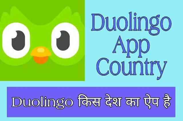 Duolingo किस देश का app है