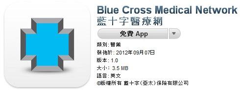 iPhone vs IT: iPhone HK App : 藍十字醫療網 Blue Cross Medical Network