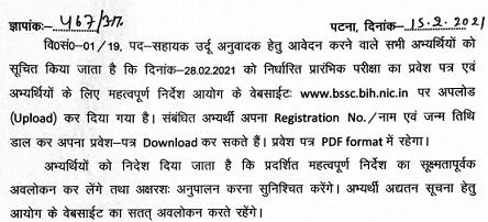BSSC Sahayak Urdu Anuwadak Admit card notice