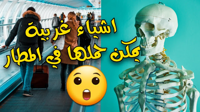 9 أشياء عجيبة جدا يسمح أمن المطارات بعبورها من المنافذ !!!