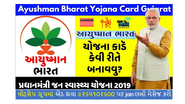 Ayushman Bharat Yojana (PM-JAY) Health Benefits Packages 2.0 & Rates