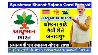 Ayushman Bharat Yojana (PM-JAY) Health Benefits Packages 2.0 & Rates