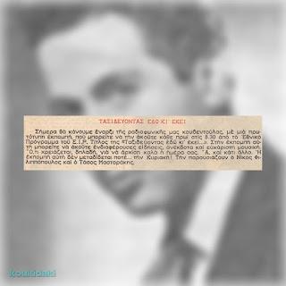 Δημοσίευμα του περιοδικού «Ντομινό» για μία από τις πολλές εκπομπές του Νίκου Φιλιππόπουλου (7 Μαρτίου 1969)