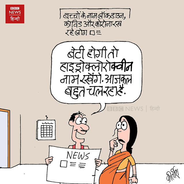 कोरोना, Corona Cartoon, lockdown, Covid 19, cartoonist kirtish bhatt