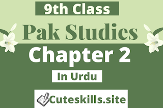 9th Class Pakistan Studies Chapter 2 Notes in urdu pdf - Matric Pak Study