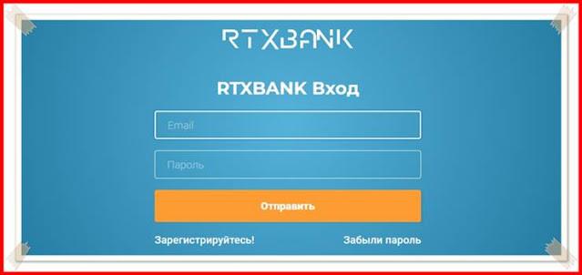 RTX BANK – развод, мошенники, обман!