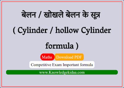 बेलन / खोखले बेलन  के सूत्र ( Cylinder / hollow Cylinder formula )