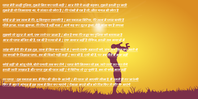 Father's Day Poem From Daughter Hindi