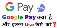 Google Pay क्या है और इसका use कैसे करे?