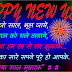Happy New Year Greetings 2019 | Happy New Year 2019 Greetings