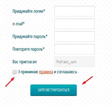 Регистрация в Invest Express