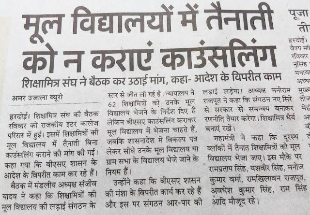 shiksha mitra mool vidyalay tainati को न कराएं कॉउंसलिंग, shiksha mitra sangh संघ बैठक कर उठाई मांग