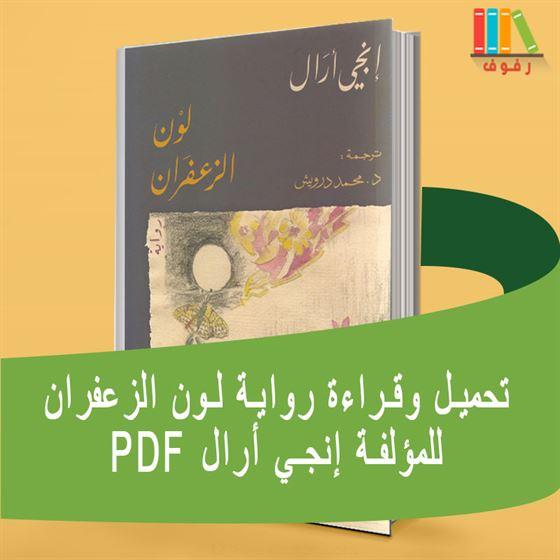 تحميل وقراءة رواية لون الزعفران مع الملخص PDF