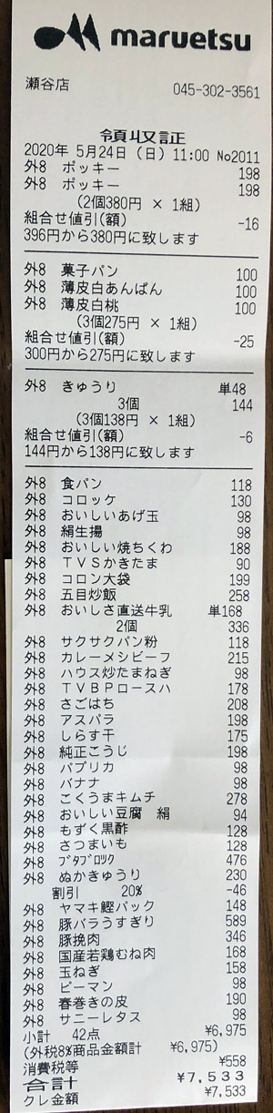 マルエツ 瀬谷店 2020/5/24 のレシート