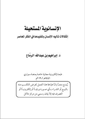 تحميل كتاب الإنسانوية المستحيلة بصيغة pdf مجانا