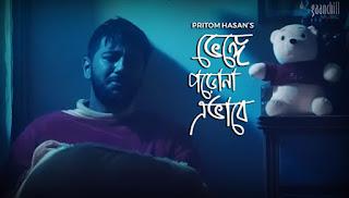 (ভেঙ্গে পড়োনা এভাবে) Bhenge Porona Ebhabe Lyrics - Pritom Hasan