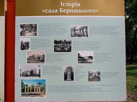 Краматорск. Сад Бернацкого