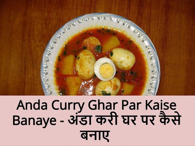Anda Curry Ghar Par Kaise Banaye - अंडा करी घर पर कैसे बनाए