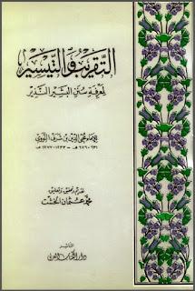 Download Taqrib wa Taisir Karya Imam Nawawi