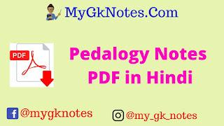 Pedalogy Notes PDF in Hindi