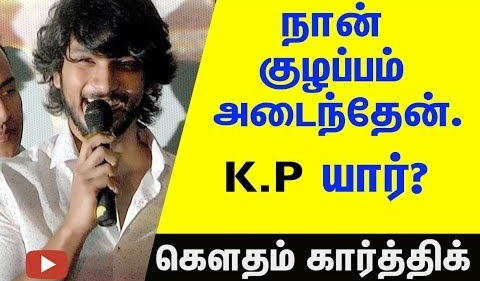 I am Confused. Who is KP? Gautham Karthik | Indrajith Audio Launch