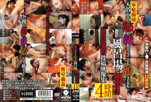 SCR-238_cover