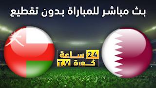 مشاهدة مباراة قطر وعمان بث مباشر بتاريخ 15-10-2019 تصفيات آسيا المؤهلة لكأس العالم 2022