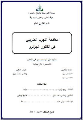 مذكرة ماستر : مكافحة التهرب الضريبي في القانون الجزائري PDF
