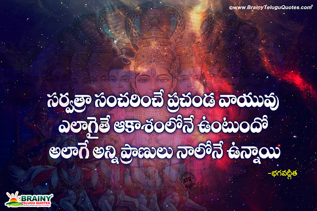 bhagavad gita in telugu, famous bhagavad gita quotes hd wallpapers, telugu online bhagavad gita quotes hd wallpapers
