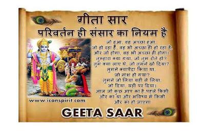 GITA SAAR | Geeta Updesh