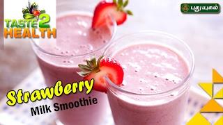 Strawberry Milk Smoothie | Taste2Health | Good Morning Tamizha 22-02-2017 Puthuyugam Tv