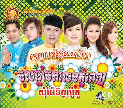 Sunday CD Vol 150