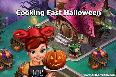 العاب طبخ للبنات في المطاعم - لعبة Cooking Fast Halloween