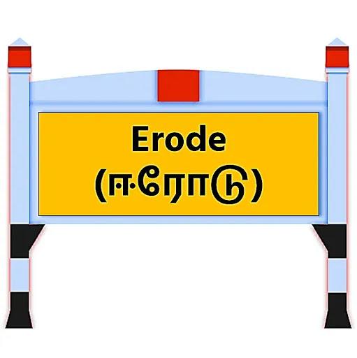 Erode News in Tamil