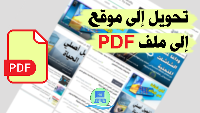 طريقة حفظ وتحويل موقع (صفحة ويب) كملف PDF لجميع المتصفحات دون برامج