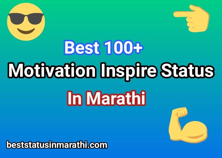 Best 200+ Latest Motivational Status qutoes In Marathi With Images 2020