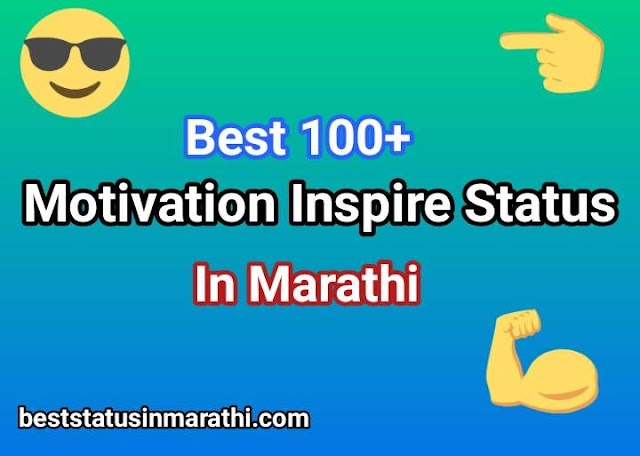Best 200+ Latest Motivational Status qutoes In Marathi With Images 2021