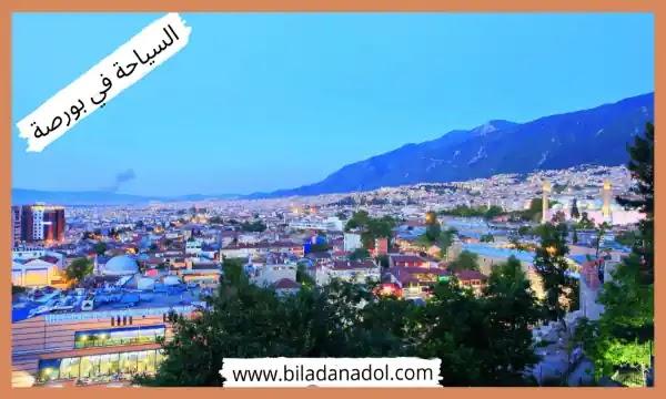 أفضل مناطق السياحية في تركيا السياحة في بورصة
