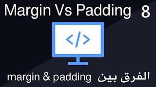 ما الفرق بين margin و padding؟