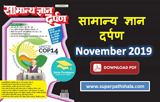 Samanya Gyan Darpan November 2019 Pdf Download