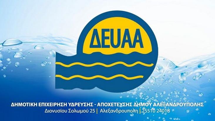 ΔΕΥΑ Αλεξανδρούπολης: Επανέλεγχος για τη συνέχιση του κοινωνικού τιμολογίου