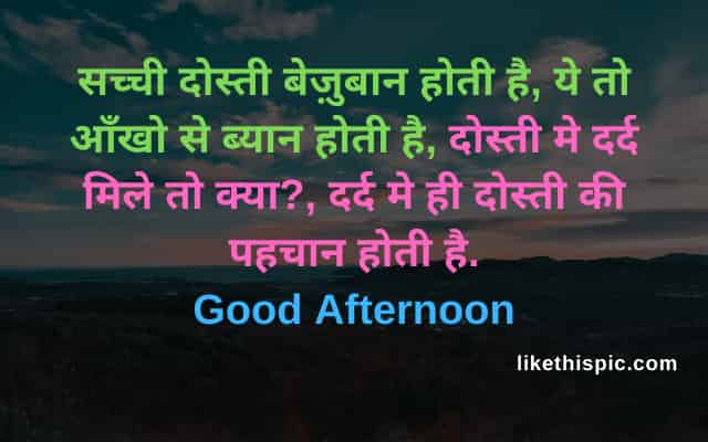 good afternoon shayari image hindi download