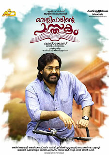 Vineeth Sreenivasan Renjith Unni Entammede Jimikki Kammal Movie Soundtrack Lyrics Velipadinte Pusthakam Lyrics