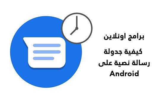 كيفية جدولة رسالة نصية على Android