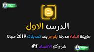 طريقة انشاء مدونة بلوجر بعد تحديثات 2019 مجانا شرح كل الاقسام #1    دورة بلوجر 2019