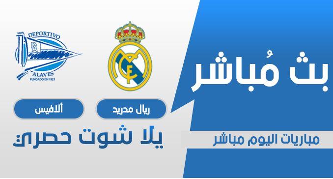 مشاهدة مقابلة ريال مدريد وديبورتيفو ألافيس اليوم